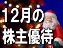 12月の株主優待