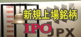 新規上場銘柄IPO