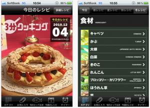 キユーピー3分クッキングのiPhone/iPad用アプリケーション登場
