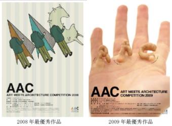 アーバネットコーポレーション 同社主催第10回学生限定立体アートコンペティションのための 第3回ポスターコンペを開催すると発表