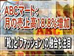ABCマート:7月の売上高18.8%増加