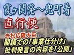 赤松広隆大臣:閣議での「事業仕分け」批判発言の内容を「公開」