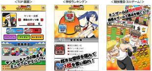 日本エンタープライズは「auスマートパス」でアクションゲーム『熱血!ヤンキー体育祭』を本日より提供開始