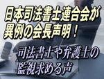 日本司法書士連合会が異例の会長声明!司法書士や弁護士の監視求める声