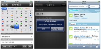 インフォテリアがツイッター対応iPhoneアプリを提供、株価は大幅高