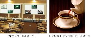 キーコーヒー:期限限定「トアルコトラジャカフェ」をブース出展!