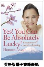 クリーク・アンド・リバー社 浅見帆帆子氏『あなたは絶対!運がいい』の英語版電子書籍の配信を開始