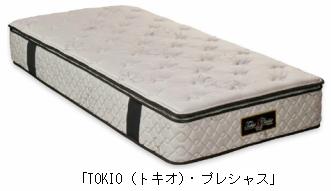 フランスベッドホールディングス スプリングマットレス「TOKIO(トキオ)・プレシャス」を4月20日(土)より販売