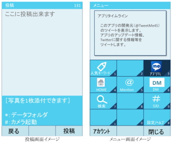 フライトシステムコンサルティングはソフトバンク携帯にアプリ搭載で急伸