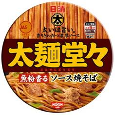 日清太麺堂々ブランドから初の焼そばが登場!独自技術製法麺を使用