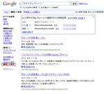 グーグルが世界中のウェブサイトを翻訳して日本語で検索!