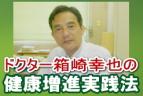 ドクター箱崎幸也の健康増進実践法