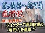 原口総務相がツイッターで菅副総理の「居眠り」を暴露!?