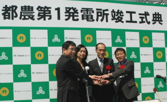 国際航業HDは「都農第1発電所」の運転開始、GI事業に本格参入