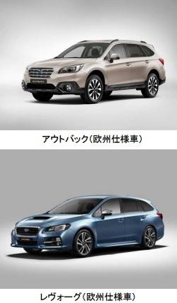 【引け後のリリース】富士重工がジュネーブ国際モーターショーの展示車を公開