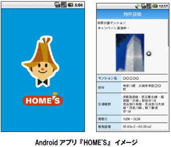 ネクストはAndroid搭載携帯向けアプリ『HOME'S』を提供開始