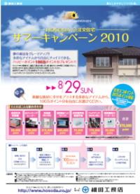 細田工務店 「HOSODA注文住宅サマーキャンペーン2010」実施中