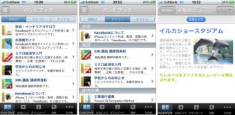 インフォテリア:iPhon用コンテンツ作成・配信・閲覧サービスのグループ版の提供開始