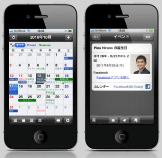インフォテリア:iPhoneカレンダーアプリのフェイスブック機能実装