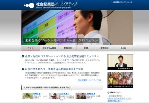 NPO法人エティック、NEC、横浜市、花王は「社会起業塾イニシアティブ」を創設