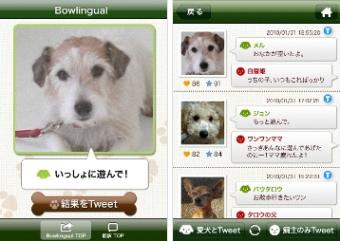 インデックスHD:犬語の翻訳機がiPhoneに誕生!Twitterと連携