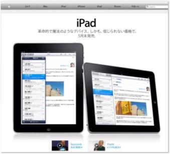 Apple「iPad」の販売台数が100万台に!iPhoneを上回る勢い