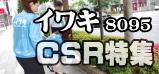 イワキ<8095>(東1)