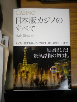 【この1冊】日本版カジノのすべて
