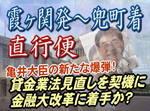 亀井大臣の新たな爆弾!貸金業法見直しを契機に金融大改革に着手か?
