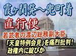 若武者の渡辺総務副大臣「天皇特例会見」を痛烈批判!政権内に綻びか
