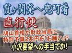 鳩山首相が財政当局に特別予算2兆円を「お願い」?小沢要望への手当てか!