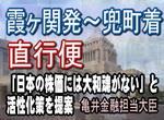 亀井金融担当大臣:「日本の株価には大和魂がない」と活性化策を提案