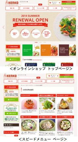 ケンコーマヨネーズ 通販サイト「ケンコーマヨネーズオンラインショップ」をリニューアルオープン