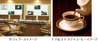キーコーヒー:期限限定「トアルコトラジャカフェ」オープン!