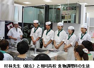 クリナップ:「高校生レストラン」特別料理教室を「津ショールーム」で