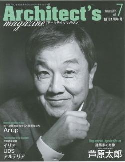 クリーク・アンド・リバー社 『Architect's magazine vol.7』創刊1周年号を発刊