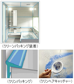 クリナップ:「アクリアバス」ニーズに応え「清掃性・デザイン性」を強化