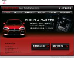三菱自動車はエンジニアのキャリア採用を再開!開発力強化へ