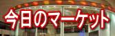 【今日のマーケット】