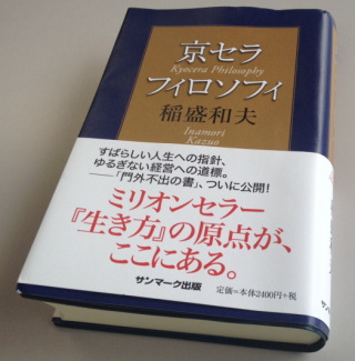 【この一冊】京セラ フィロソフィ 稲盛和男