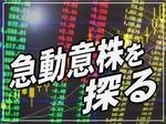 急動意株を探る