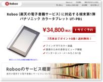 楽天は電子書籍ストア「Raboo」を8月10日に開設