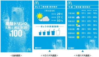 日本マクドナルド:会員登録不要のAndroid公式アプリ『マックde天気』が新登場