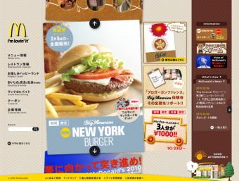 日本マクドナルドHD:第2弾「ニューヨークバーガー」予想を上回る売れ行き!