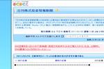 日刊株式投資情報新聞(日本インタビュ新聞社提供)メールマガジンがスタート