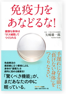 【この一冊】免疫力をあなどるな!