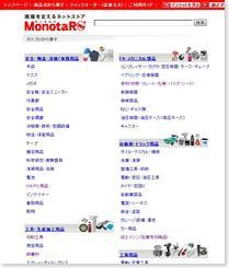 全国700社以上の企業がMonotaROの商品購入が可能に