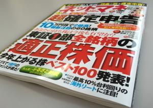 ネットマネー3月号発売・今年上がる株ベスト100発表!