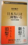 【この一冊】『日本人には二種類いる』1960年の断層