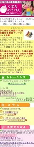 携帯サイトで日本初!エキサイトが乳幼児教育サイト『くぼたのうけん』を開始